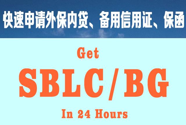 代开备用信用证(SBLC)